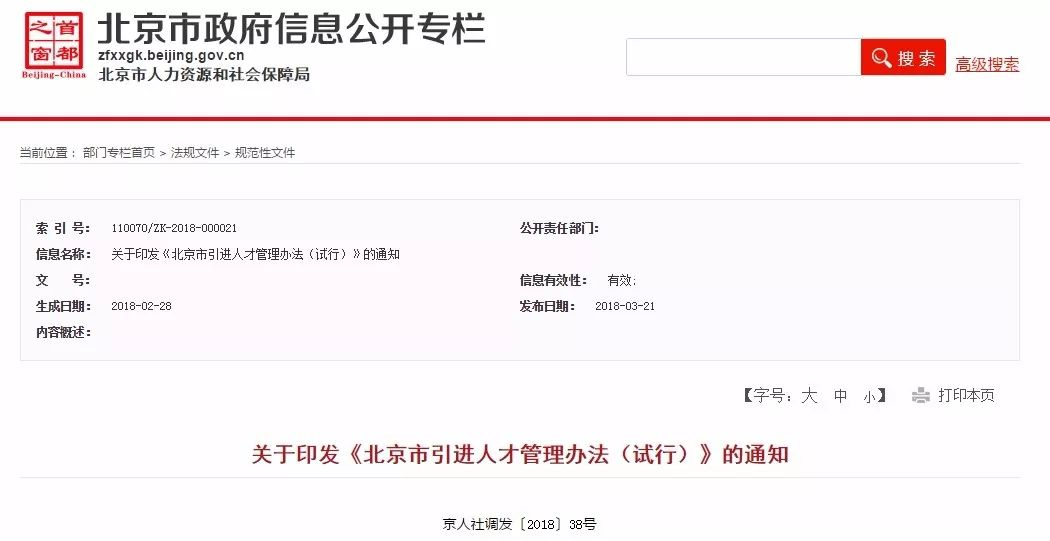 北京政策突破:创投基金高管可直接落户!大佬们有望结束北漂